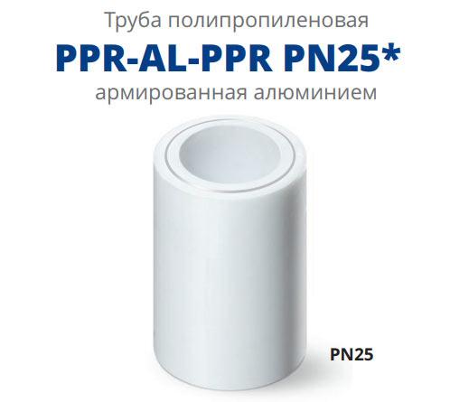 PPR-AL-PN25