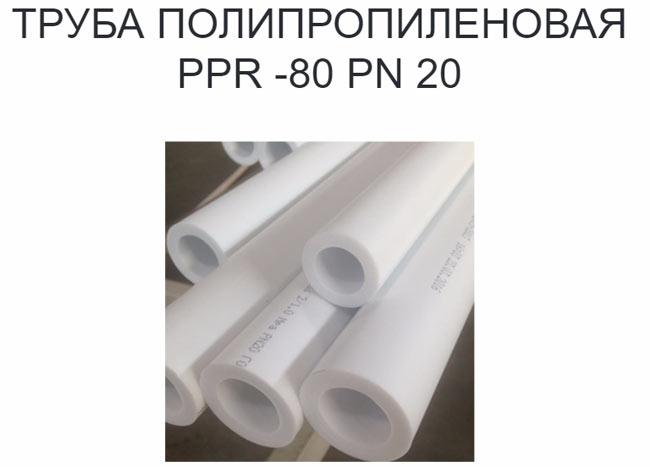 ppr-80