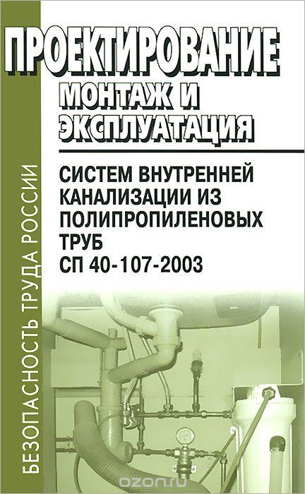 Проектирование, монтаж и эксплуатация систем внутренней канализации из полипропиленовых труб